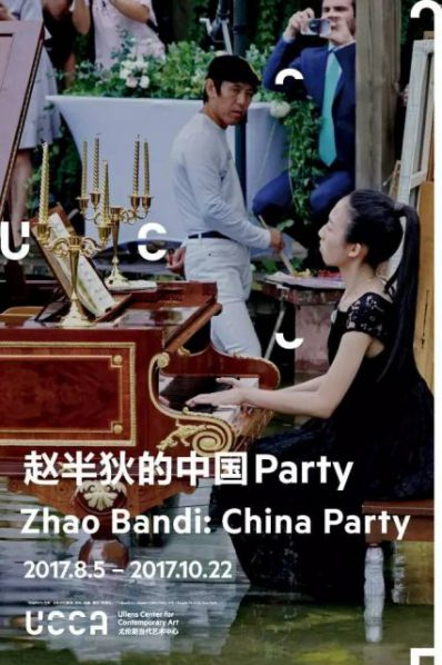 Poster of Zhao Bandi China Party