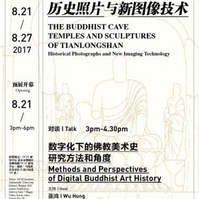 """13 Poster of the preview 290x290 - A New Approach to the Study on Art History in the Digital Age: OCAT Institute Exhibited the """"Original Appearance"""" of Tianlongshan Grottoes"""