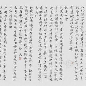 Gao Qian, Hua Jian Ji No.2, 40 x 131 cm, ink and color on paper, 2016