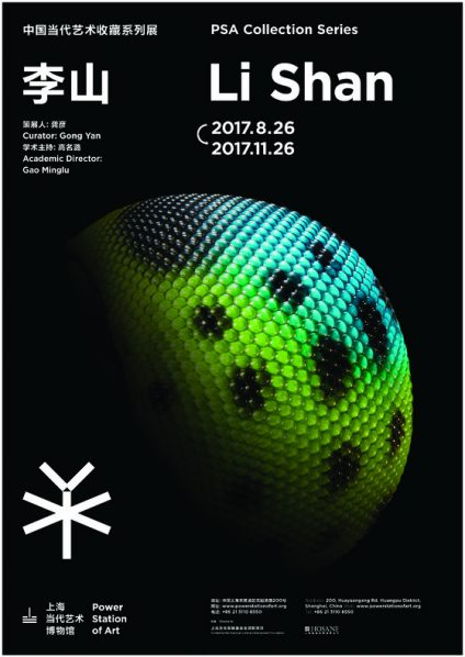 Poster of Li Shan Solo Exhibition