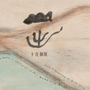 Mountain Wave: Solo Exhibition of Bian Qing to be Presented at Asia Art Center