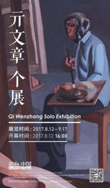 Poster of Qi Wenzhang Solo Exhibition