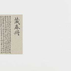 Zhang Jian, The Implied Spring • Sideline, 58 x 84 cm, silk, 2015