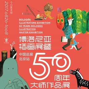 Bologna Illustrators Exhibition Featuring 50 Years Bologna Illustration Masters Tours to Today Art Museum