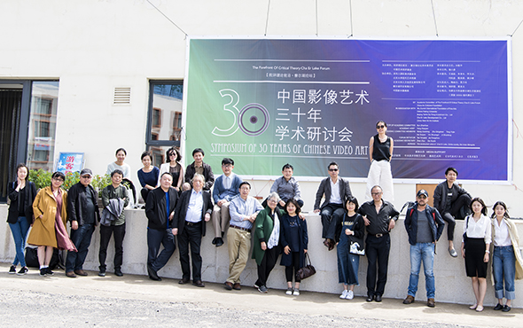 "00 Symposium of ""30 Years of Chinese Video Art"" – group photo of the honored guests"