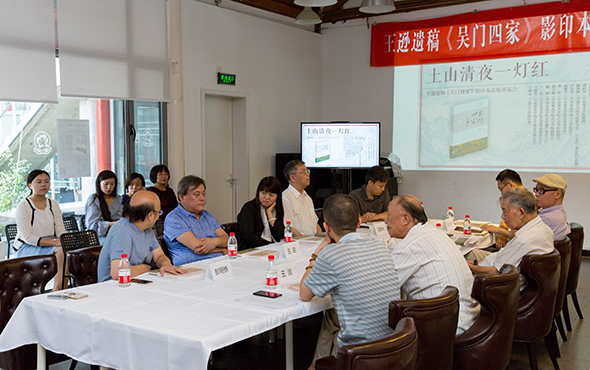 "00 featured image of the symposium of ""Four Masters of Ancient Suzhou"