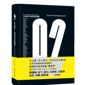 """01 Printed Matter of """"A to Z of Contemporary Art"""" 4 290x290 - From """"Avant-Garde"""" to """"Spirit of the Times"""": The Selected Frieze in Chinese was issued"""