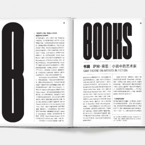 """04 Printed Matter of """"A to Z of Contemporary Art"""" 3 290x290 - From """"Avant-Garde"""" to """"Spirit of the Times"""": The Selected Frieze in Chinese was issued"""