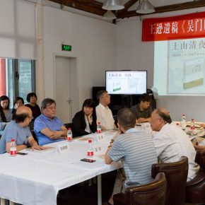 "11 View of the symposium of ""Four Masters of Ancient Suzhou"" 290x290 - A Founder of Art History Wang Xun's Existing Manuscripts of ""Four Masters of Ancient Suzhou"" was published"