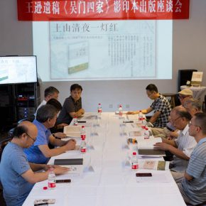 "12 View of the symposium of ""Four Masters of Ancient Suzhou"" 290x290 - A Founder of Art History Wang Xun's Existing Manuscripts of ""Four Masters of Ancient Suzhou"" was published"