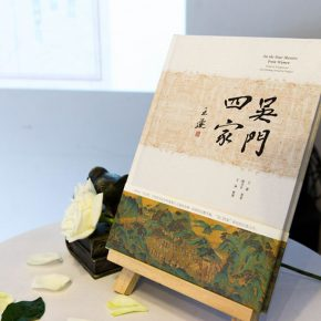 "14 View of the symposium of ""Four Masters of Ancient Suzhou"" 290x290 - A Founder of Art History Wang Xun's Existing Manuscripts of ""Four Masters of Ancient Suzhou"" was published"