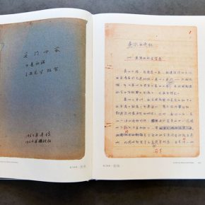 "15 View of the symposium of ""Four Masters of Ancient Suzhou"" 290x290 - A Founder of Art History Wang Xun's Existing Manuscripts of ""Four Masters of Ancient Suzhou"" was published"