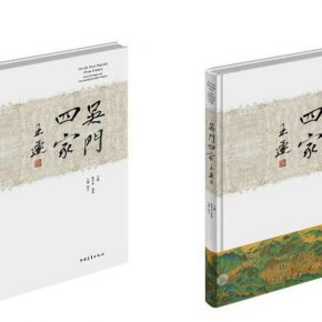 "16 View of the symposium of ""Four Masters of Ancient Suzhou"" 290x290 - A Founder of Art History Wang Xun's Existing Manuscripts of ""Four Masters of Ancient Suzhou"" was published"