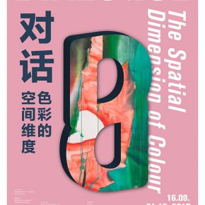 "23 Poster of ""Dialogue The Spatial Dimension of Color"" Design Ji Yujie 290x290 - ""Deutschland 8"" Started: Seven Art Museums and Seven Academic Exhibitions, to Comprehensively Present German Art in China"