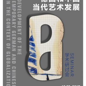 """26 Poster of """"Forum on the Development of German and Chinese Contemporary Art in the Context of Globalization"""" (Design Ji Yujie)"""