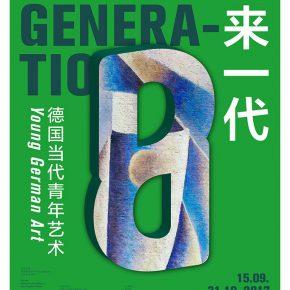 "28 Poster of ""Next Generation Young German Art"" (Design Ji Yujie)"