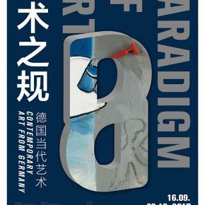 "30 Poster of ""Paradigm of Art Contemporary Art from Germany"" (Design Ji Yujie)"