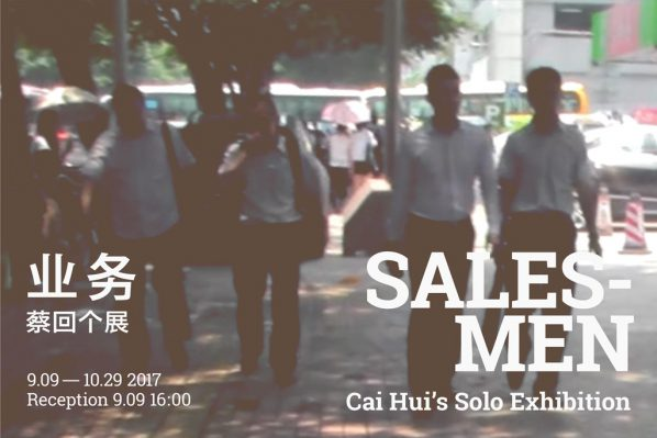 Poster of Cai Hui Solo Exhibition