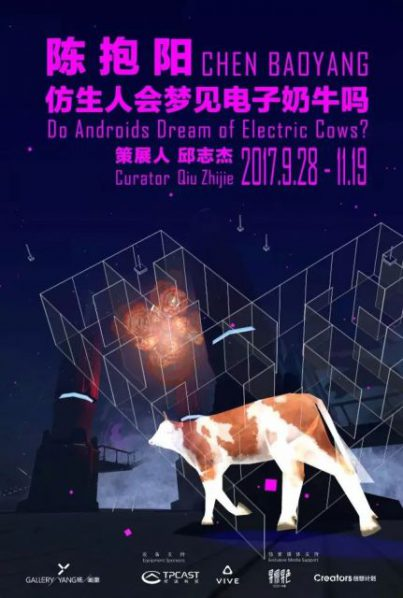 Poster of Do Androids Dream of Electric Cows