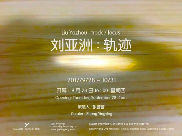 Poster of Liu Yazhou - Track Locus