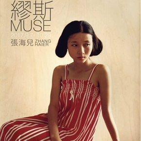 "SCoP presents ""Muse: Zhang Haier"" in Shanghai"