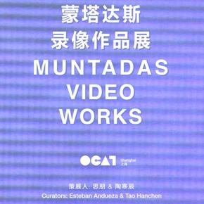 "OCAT Shanghai announces ""Muntadas Video Works"" showcasing a historical survey of Antoni Muntadas' works"