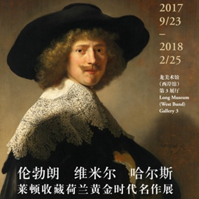 Rembrandt, Vermeer and Hals in the Dutch Golden Age: Masterpieces from The Leiden Collection are presented at Long Museum (West Bund)
