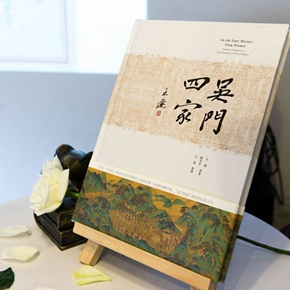 "A Founder of Art History Wang Xun's Existing Manuscripts of ""Four Masters of Ancient Suzhou"" was published"