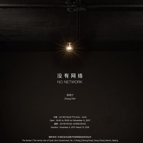 """The Bunker announces Zhang Peili's solo exhibition """"No Network"""" opening on November 4"""