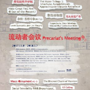 """01 Poster 290x290 - Ming Contemporary Art Museum presents """"Precariat's Meeting"""" in Shanghai"""