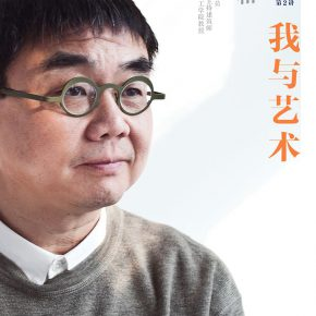 """01 Poster of the event 290x290 - Artistic Career as an Architect: Zhang Yonghe Talked About """"Art & Me"""""""