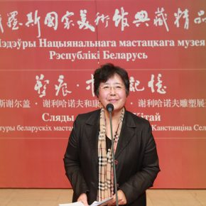 06 An Yuanyuan Deputy Director of the National Art Museum of China chaired the opening ceremony 290x290 - Two Shows from the Republic of Belarus opened at the same time, Presenting for the first time the Masterpieces at the NAMOC