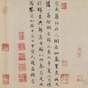 "07 Zhao Mengfu the Postscript Written in Running Hand to Wang Xizhi's Lanting Preface Yuan Dynasty in the collection of The Palace Museum 290x290 - Shao Yan: ""The Guide to the Zhao Mengfu and Wang Ximeng's Dream World – Beijing Palace Museum Annual Exhibition"""