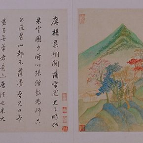 "12 Dong Qichang Replica of an Ancient Landscape Album Ming Dynasty ink and color on paper octavo 26.3 × 25.5 cm 290x290 - Shao Yan: ""The Guide to the Zhao Mengfu and Wang Ximeng's Dream World – Beijing Palace Museum Annual Exhibition"""