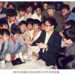 "15 Zhao Ruichun went to Zhanjiang and gave a lecture on fine arts to amateur youths 290x290 - ""Vibrant Sincerity – The Exhibition of Artworks Donated by Zhao Ruichun"" opened at CAFA Art Museum"