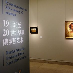 "16 Exhibition view of ""Masterpieces of National Art Museum of the Republic of Belarus"" 290x290 - Two Shows from the Republic of Belarus opened at the same time, Presenting for the first time the Masterpieces at the NAMOC"