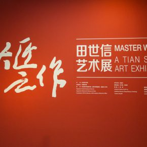 """32 Exhibition view of """"Master Works A Tian Shixin Art Exhibition"""" 290x290 - Local Customs & Humanities: Tian Shixin Art Exhibition """"Master Works"""" has opened"""