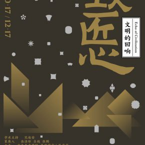 """35 Poster 2 290x290 - """"Spirit of Artisan"""" of Contemporary Art: Taoxichuan Art Museum Launched """"To Ingenuity"""" in Jingdezhen"""