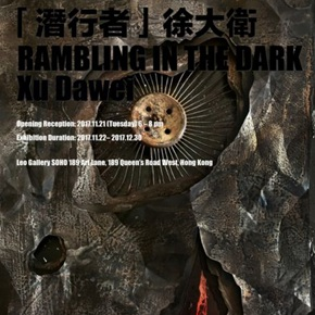 "Leo Gallery presents Xu Dawei's solo exhibition ""Rambling in the Dark"" in Hong Kong"