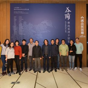 "01 Group photo of the honored guests 290x290 - ""The Wild Goose Flies over the Quiet Pond but Does not Leave a Shadow on the Pond"": Xu Bing and His Students' exhibition opened in Suzhou"