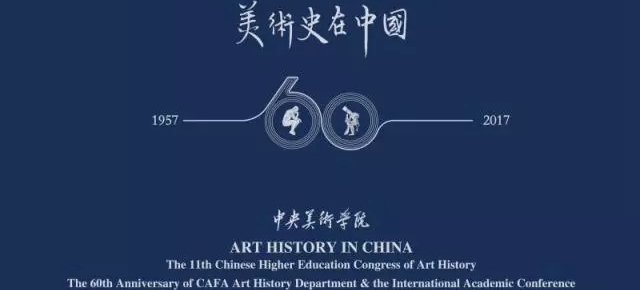 "Academic Conference of ""Art History in China"" Successfully Concluded & ""Wang Xun's Anthology"" was Issued"