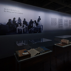 """The Wild Goose Flies over the Quiet Pond but Does not Leave a Shadow on the Pond"": Xu Bing and His Students' exhibition opened in Suzhou"
