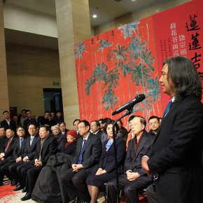 "02 Wu Weishan Director of the National Art Museum of China presided over the ceremony 290x290 - The ""Glamour of Jao's Lotus: Touring Exhibition of Lotus-themed Artworks by Professor Jao Tsung-I"" opened in the National Art Museum of China"