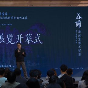 "03 Yin Ji'nan addressed the opening ceremony 290x290 - ""The Wild Goose Flies over the Quiet Pond but Does not Leave a Shadow on the Pond"": Xu Bing and His Students' exhibition opened in Suzhou"