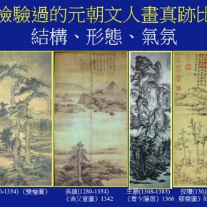 """09 Comparing with the authentic literati paintings of the Yuan Dynasty the speaker confirmed that """"Dwelling in the Qingbian Mountains"""" had a problem in the size and age 290x290 - Joan Stanley-Baker × Shao Yan: Wang Meng's """"Dwelling in the Qingbian Mountains"""" and Other Works under His Name"""