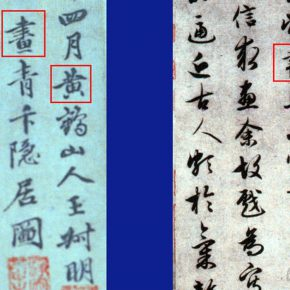 """10 The inscription of """"Dwelling in the Qingbian Mountains"""" was similar with the inscription of the """"Double Sheep"""" which was identified as an authentic piece of Zhao Mengfu by the speaker 290x290 - Joan Stanley-Baker × Shao Yan: Wang Meng's """"Dwelling in the Qingbian Mountains"""" and Other Works under His Name"""