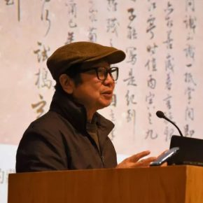 """12 Prof. Yin Ji'nan Dean of the School of Humanities at the Central Academy of Fine Arts delivered a keynote speech 290x290 - Academic Conference of """"Art History in China"""" Successfully Concluded & """"Wang Xun's Anthology"""" was Issued"""