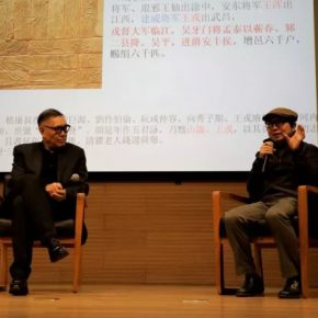 """16 Prof. Yin Ji'nan answered the question 290x290 - Academic Conference of """"Art History in China"""" Successfully Concluded & """"Wang Xun's Anthology"""" was Issued"""