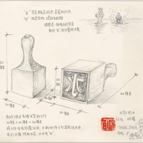 16 Song Dong Manuscript for Stamping the Water performance 26.5 x 29 cm pencil on paper 1996 290x290 - The Research Exhibition of Chinese Contemporary Art Masters' Manuscripts (First Chapter) & Seminar was held