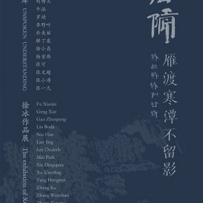 "17 Poster of the exhibition 290x290 - ""The Wild Goose Flies over the Quiet Pond but Does not Leave a Shadow on the Pond"": Xu Bing and His Students' exhibition opened in Suzhou"